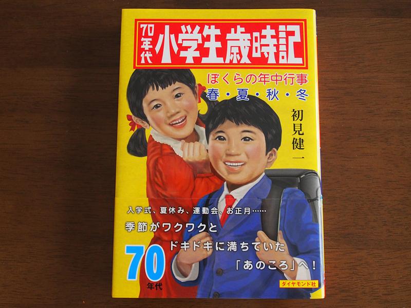 70年代 小学生歳時記