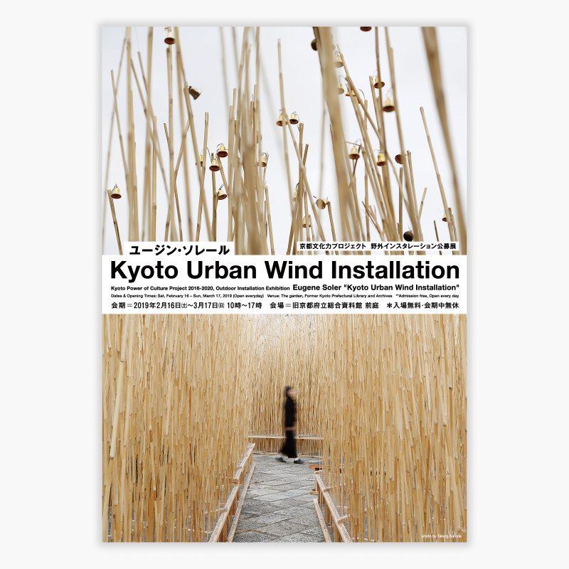 Kyoto Urban Wind Installation